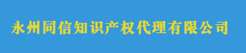 永州商标注册_代理_申请